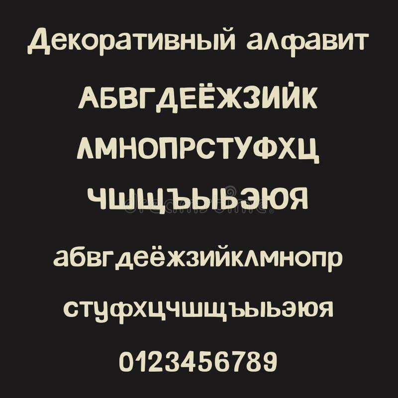 Alfabeto cirílico ruso dibujado mano Ilustración del vector stock de ilustración
