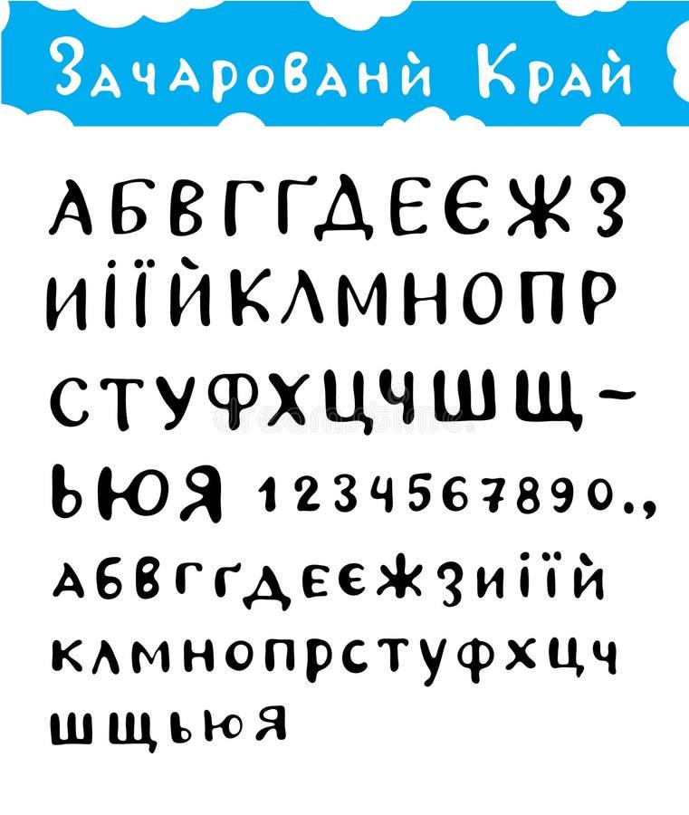 Alfabeto cirillico illustrazione di stock