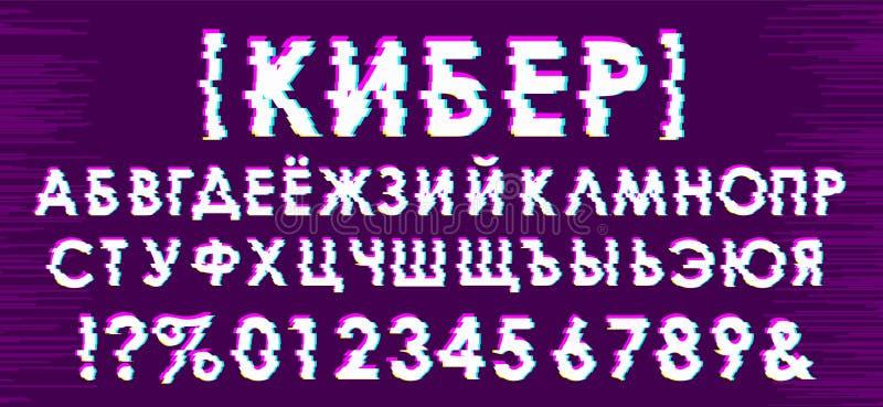 Alfabeto cirillico di effetto d'avanguardia di impulso errato Cyber è scritto nel Russo royalty illustrazione gratis