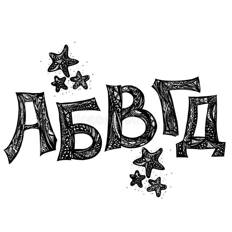 Alfabeto cirillico russo delle lettere disegnate a mano minuscole isolate su fondo bianco illustrazione vettoriale