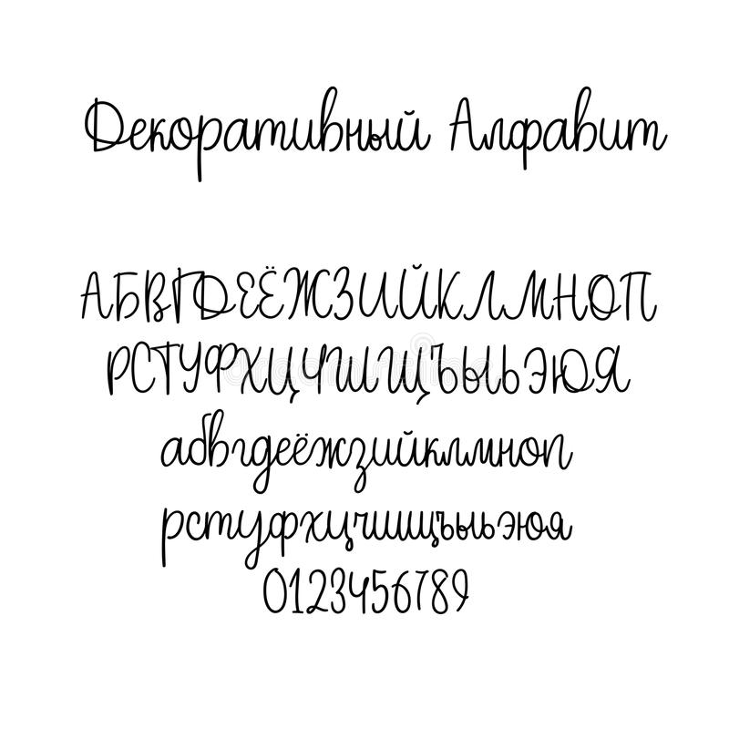 Alfabeto disegnato a mano decorativo Fonte scritta a mano della spazzola Cirillico moderno ABC di calligrafia Lingua russa illustrazione vettoriale