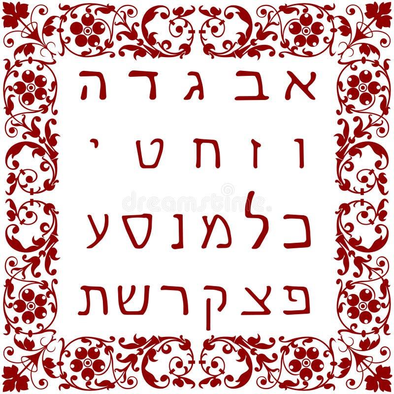 Alfabeto hebreu ilustração stock