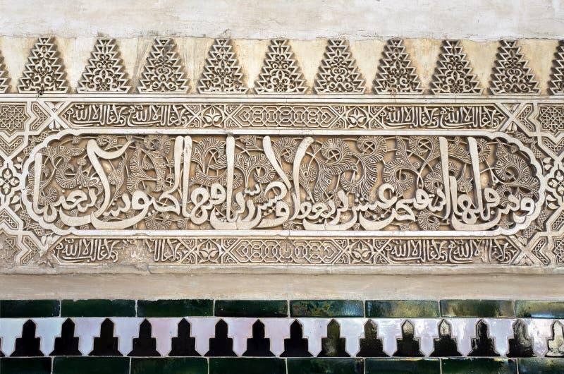 Alhambra Court des myrtes photo libre de droits