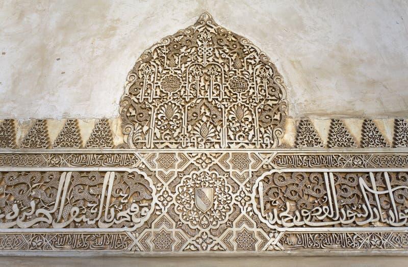 Alhambra Court des myrtes photographie stock