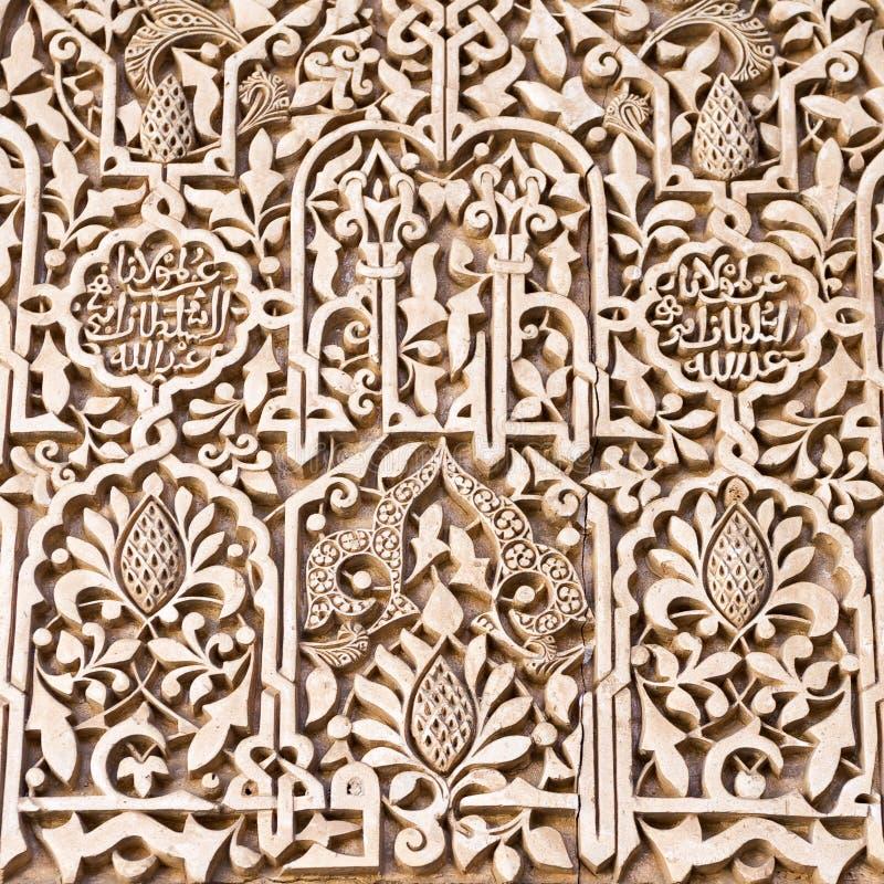 Alhambra Court des myrtes image libre de droits