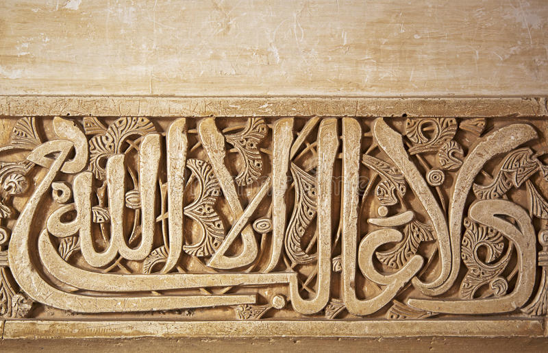 alhambra detail4 vägg arkivbilder