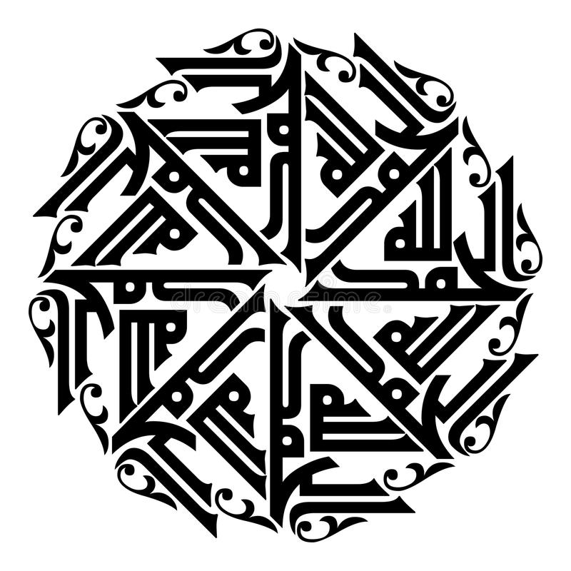 ALHAMDU LELLAH royalty ilustracja