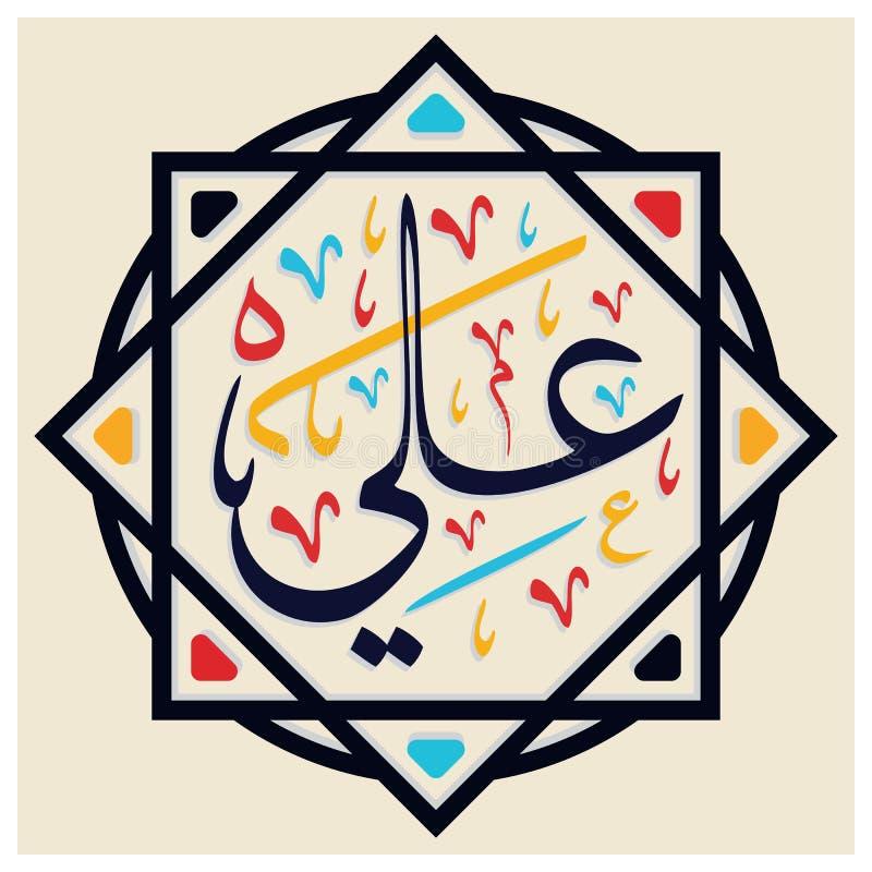 Ali - Calligraphie arabe avec l'ornement d'Ali et nom arabe photos stock