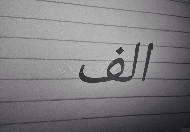Alif árabe de la palabra la primera letra foto de archivo