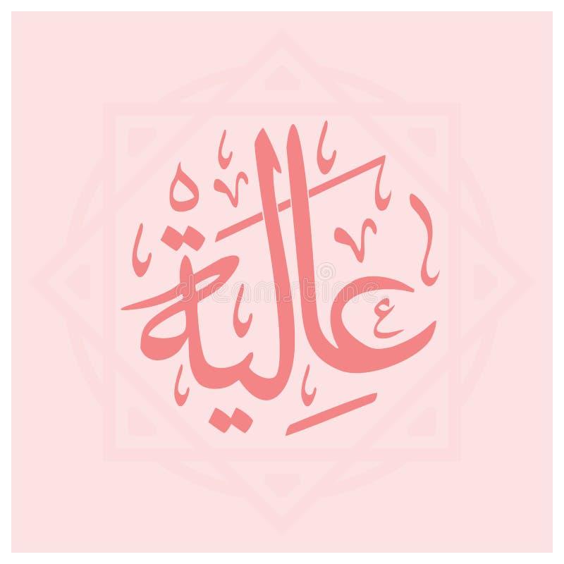 Aliya - Caligrafía árabe con nombre árabe de Ornament of Aliya o Aliyah stock de ilustración