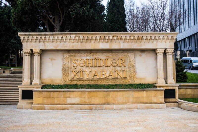 Allée de monument de martyres, Bakou, Azerbaïdjan photo libre de droits