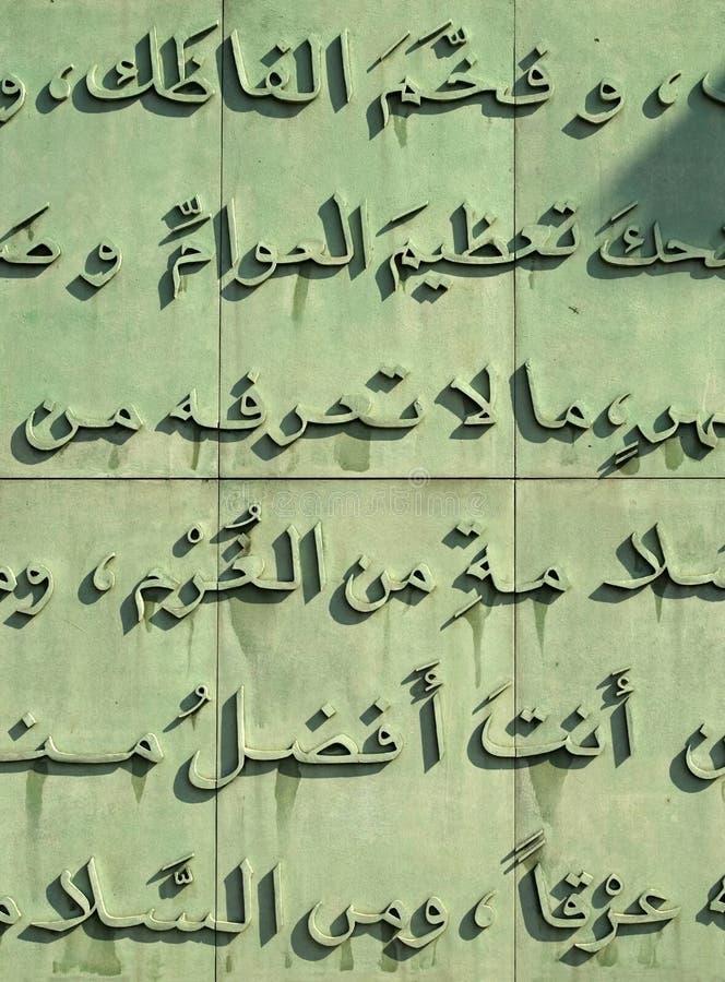 Allégement inférieur des textes arabes photo stock