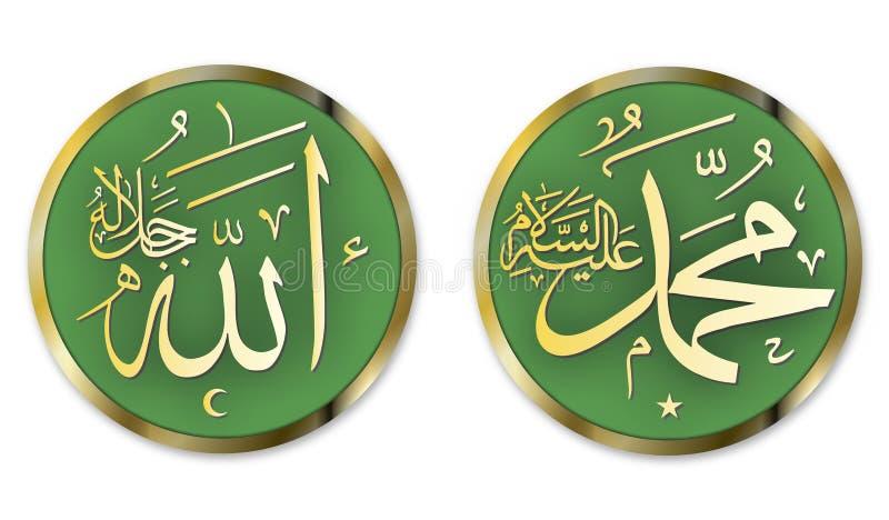 Allah illustration de vecteur