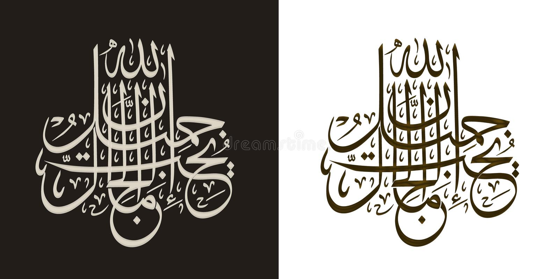 Allah aime la beauté illustration libre de droits