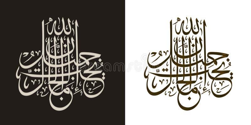 Allah ama la bellezza royalty illustrazione gratis