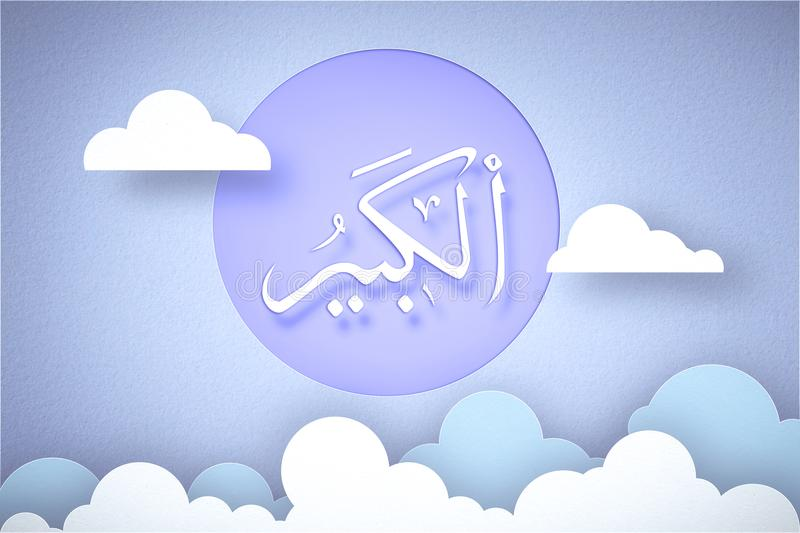 Allah in Arabic Writing , God Name in Arabic sky background,. Paper style vector illustration