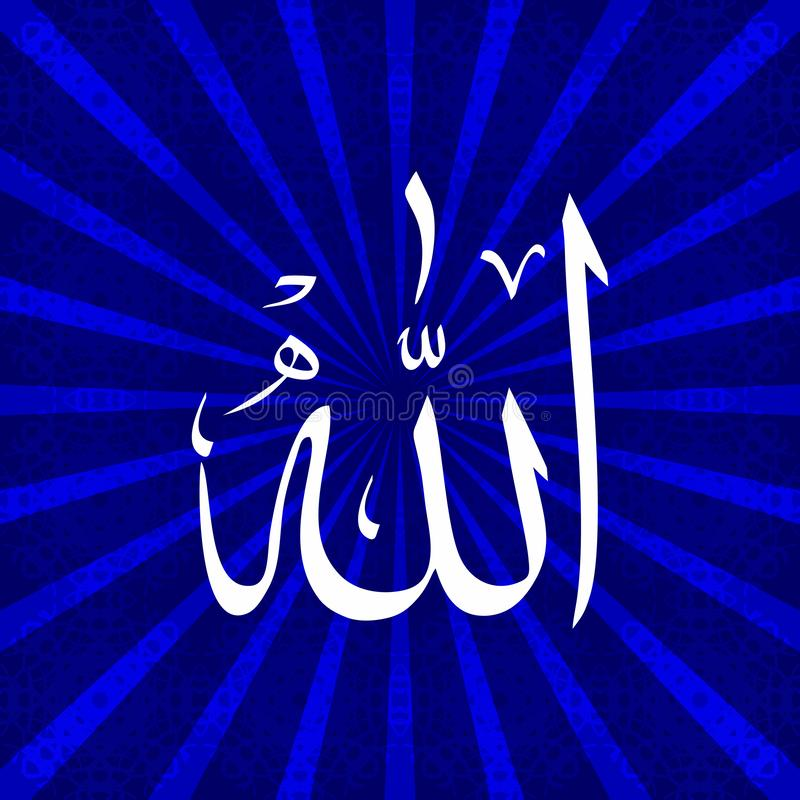 Allah - Great Calligraphy Arabic Writing Blue Ornament.  royalty free illustration