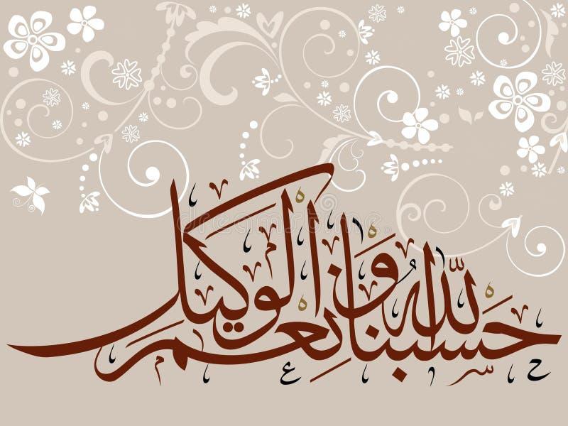 Allah jest wystarczający dla ja ilustracji