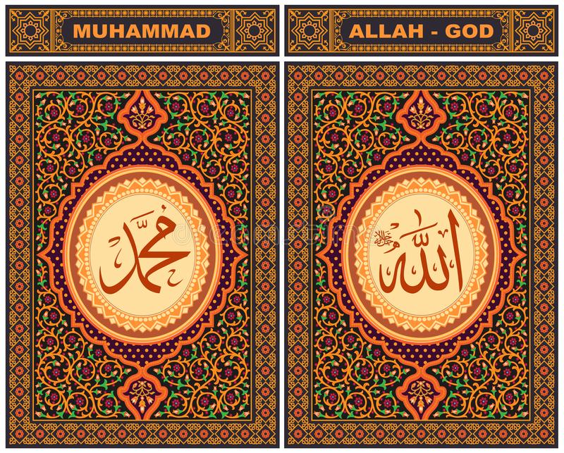 Allah & Muhammad Arabic Calligraphy in Islamic Floral Ornament in Pale composition stock illustration
