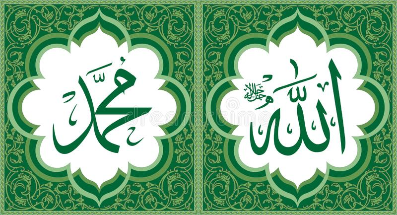 Allah & Muhammad Arabic Wall Art Calligraphy grön färg vektor illustrationer