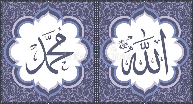 Allah & Muhammad Arabic Wall Art Calligraphy Grey Color stock illustrationer