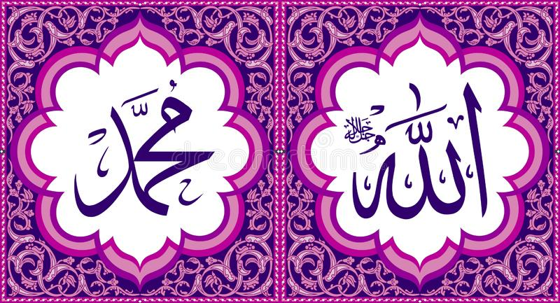 Allah & Muhammad Arabic Wall Art Calligraphy lilafärg stock illustrationer
