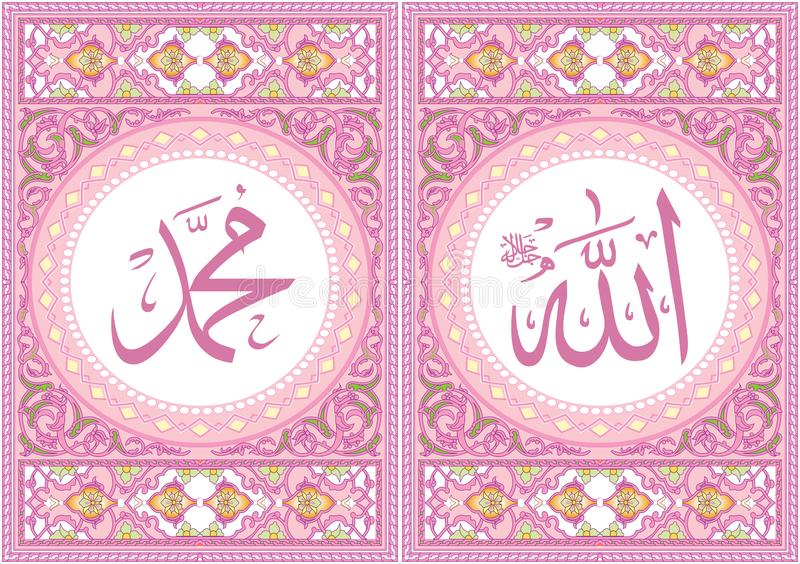 Allah Muhammad Islamic Art Calligraphy with floral ornament stock photos