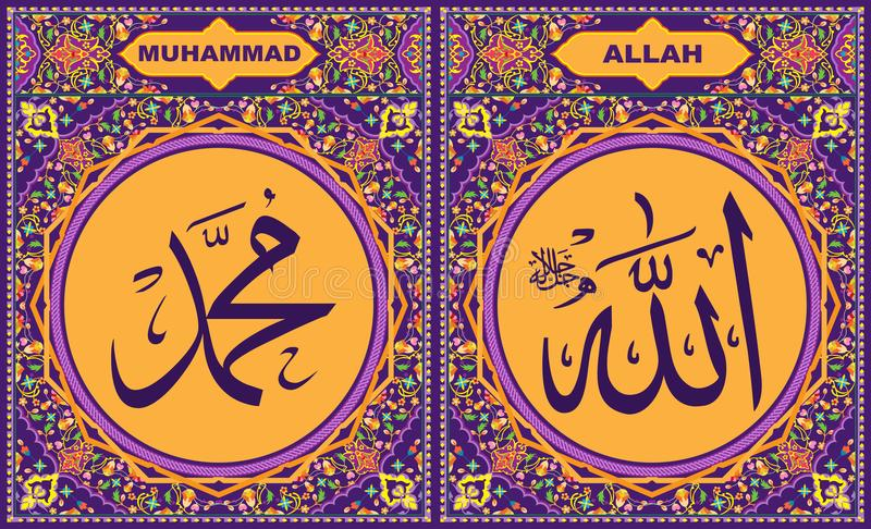 Allah & Muhammad Islamic Calligraphy in deep purple floral border frame. Combine with oranges colour, ready print for wall decorations vector illustration