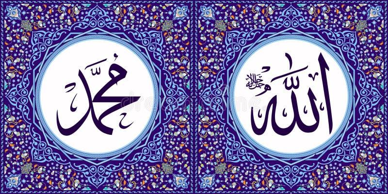 Allah no deus árabe do texto na posição direita & no Muhammad no texto árabe o profeta na posição de imagem esquerda, colo barroc ilustração stock