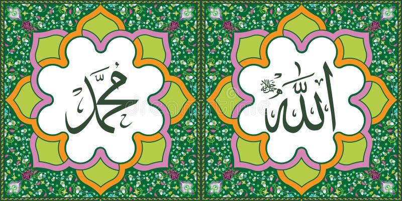 Allah no deus árabe do texto na posição direita & no Muhammad no texto árabe o profeta na posição de imagem esquerda, parede Art  ilustração do vetor