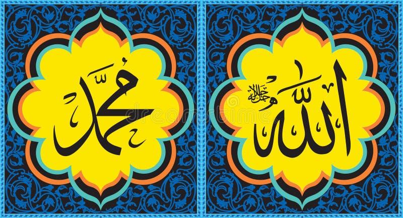 Allah no deus árabe do texto na posição direita & no Muhammad no texto árabe o profeta na posição de imagem esquerda, PNF Art Col ilustração do vetor