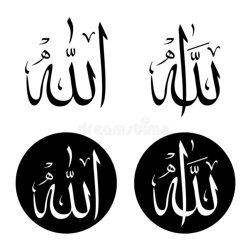 Allah w Arabskiej kaligrafii Pisze okrąg ilustracji ilustracji