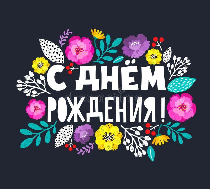 Geburtstag text auf russisch alles gute zum Text Zum