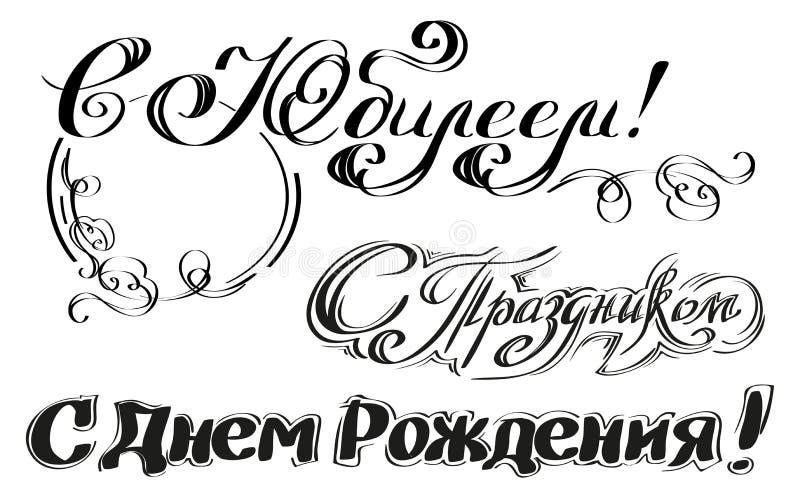 Alles gute zum geburtstag wünsche auf russisch