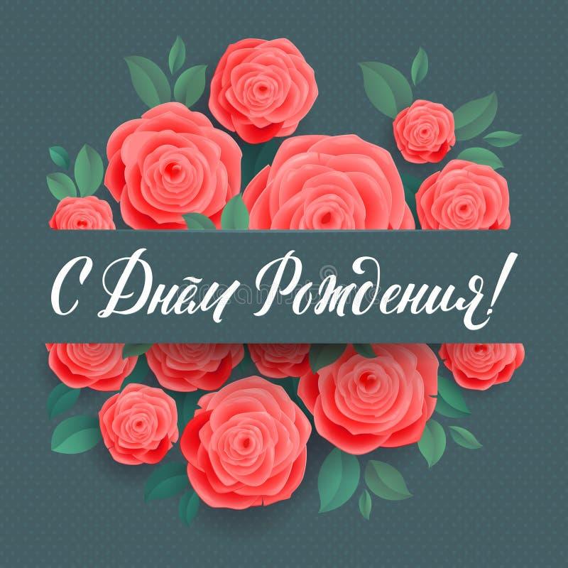 ALLES GUTE ZUM GEBURTSTAG russische Blumengruß-Karte Geburtstags-Kalligraphie-Gruß-Karte Rose Flowers Holiday Card Simple-Design vektor abbildung