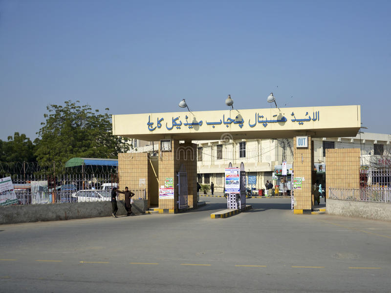 Allied Hospital Faisalabad. Front gate of Allied Hospital Faisalabad Pakistan stock photography
