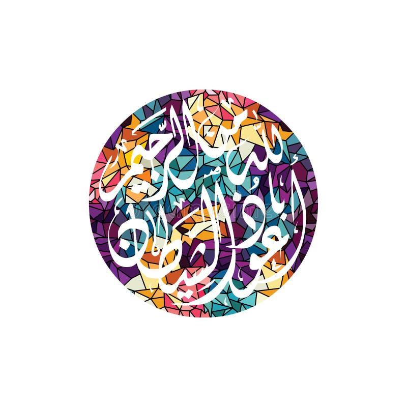 allmächtiger Gott Allah der arabischen Islamkalligraphie das meiste liebenswürdige Thema lizenzfreie abbildung