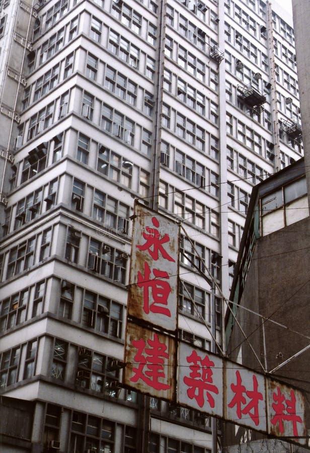 Almacén de Hong-Kong imagen de archivo libre de regalías