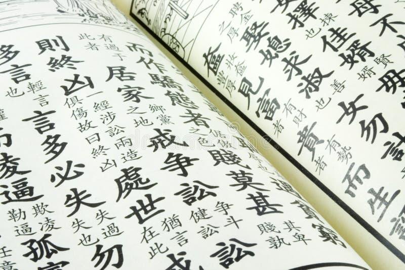 Almanach chinois photos libres de droits