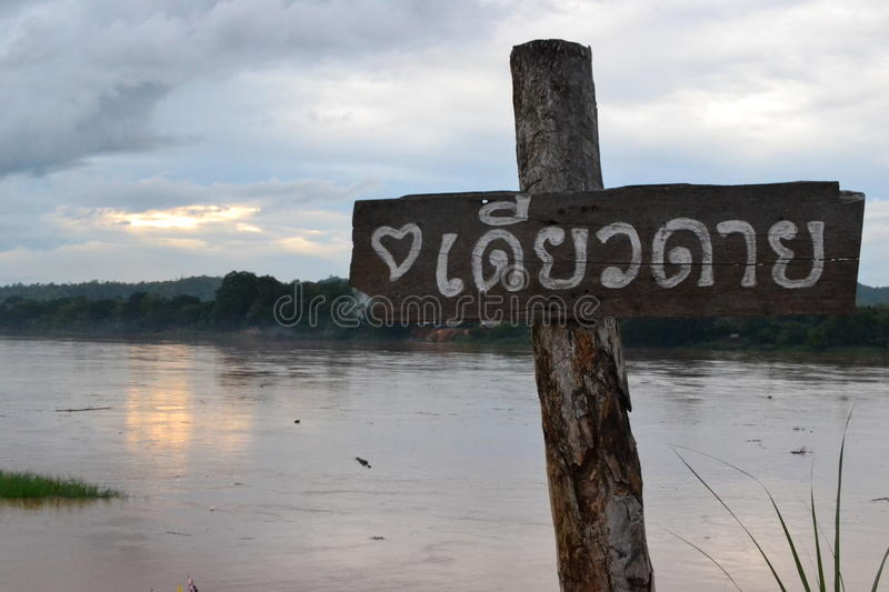 Alone at Mekong river. The view of the Mekong river with the sign of alone at Chiangkhan (the heart and Thai word that mean alone) . There is the simply, quietly royalty free stock photo
