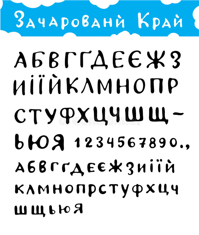 Alphabet cyrillique illustration stock