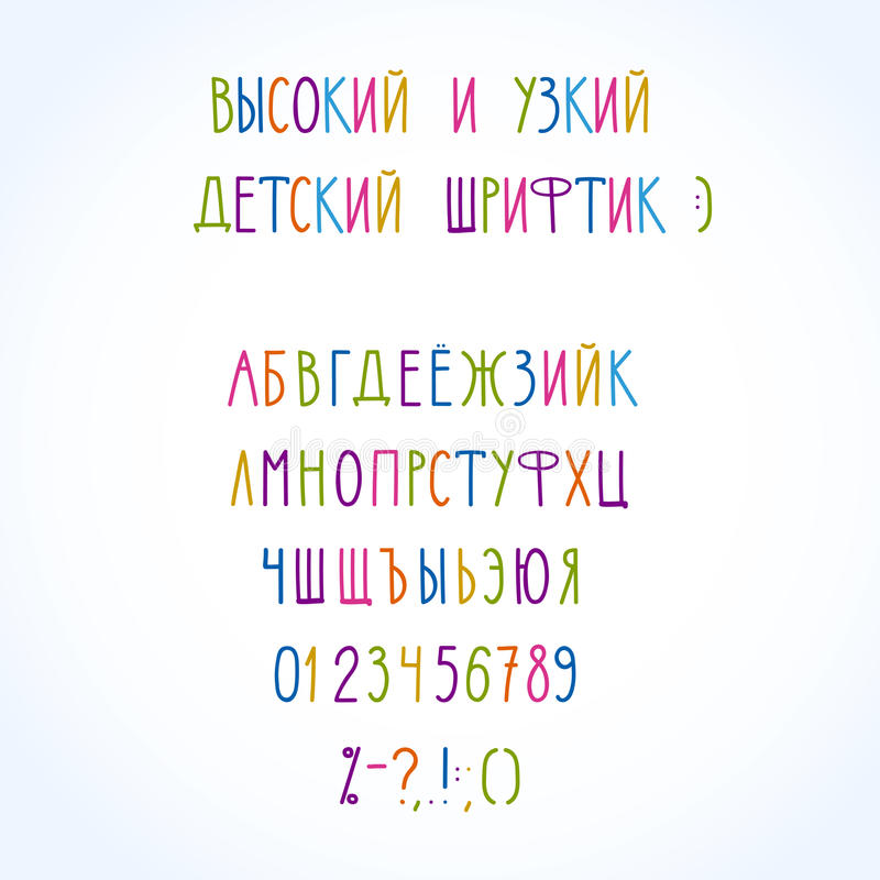 Alphabet cyrillique d'étroit de tall& illustration stock