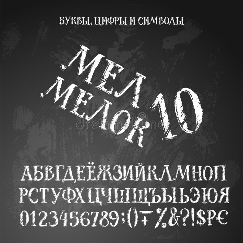 Alphabet cyrillique de craie illustration stock