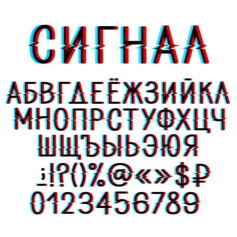 Alphabet cyrillique de déformation visuelle illustration de vecteur