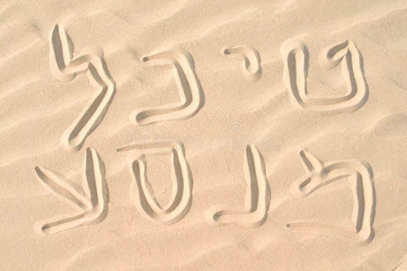 Alphabet hébreu image libre de droits