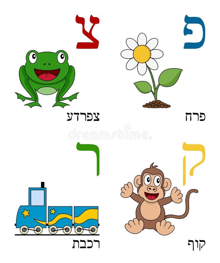 Alphabet hébreu pour les gosses [5] illustration stock