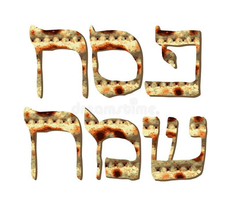 Alphabet Hebrew Passover matzah. Inscription Pesach Sameach in Hebrew translated Happy Passover. Calligraphy font. Jewish Easter. Texture matzo. Vector stock illustration