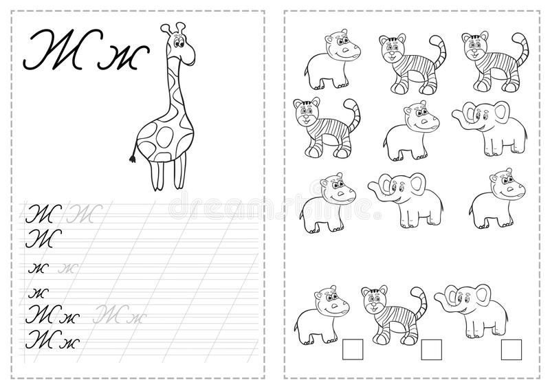 Alphabet letters tracing worksheet with russian alphabet letters - giraffe stock illustration