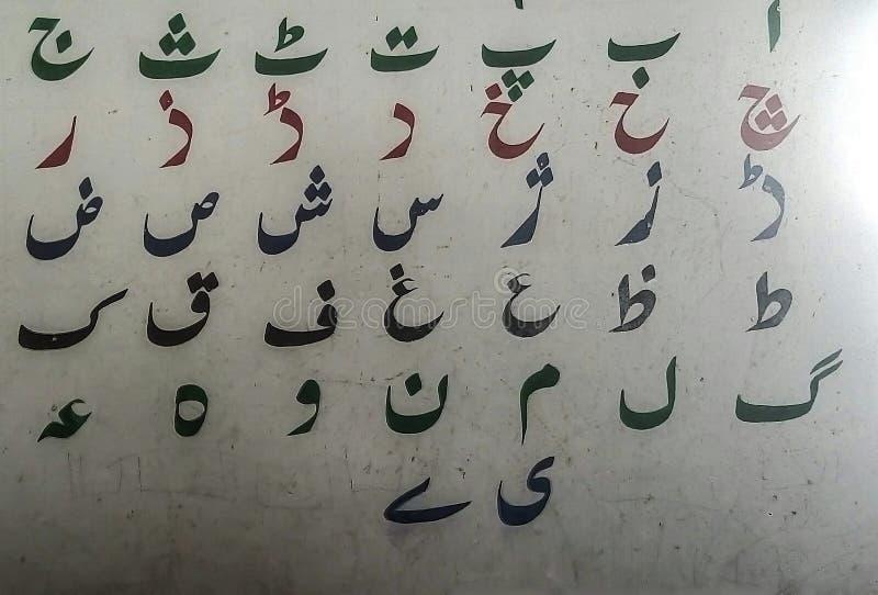 Alphabets d'Urdu images stock