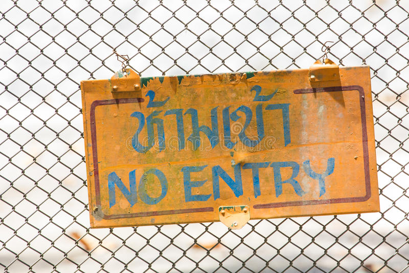 Alt kein Eintrittszeichen auf Maschendraht für den Zaun des Hintergrundes Thailändisches lang stockbilder